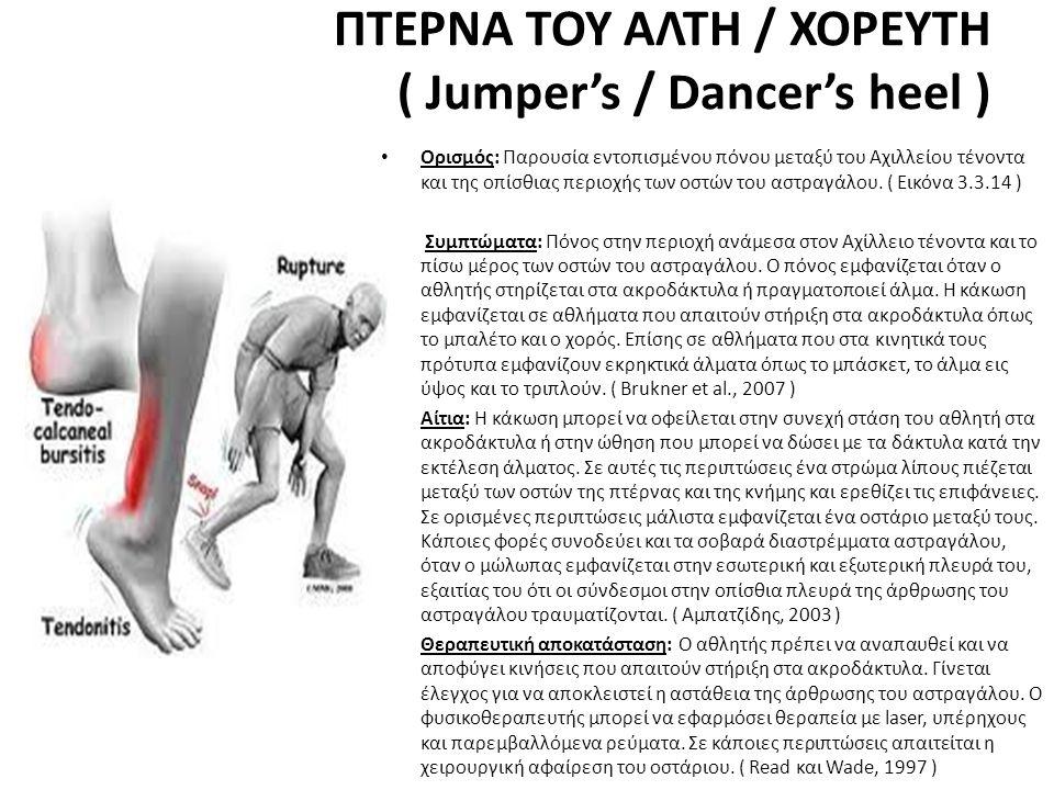 ΠΤΕΡΝΑ ΤΟΥ ΑΛΤΗ / ΧΟΡΕΥΤΗ ( Jumper's / Dancer's heel ) • Ορισμός: Παρουσία εντοπισμένου πόνου μεταξύ του Αχιλλείου τένοντα και της οπίσθιας περιοχής των οστών του αστραγάλου.