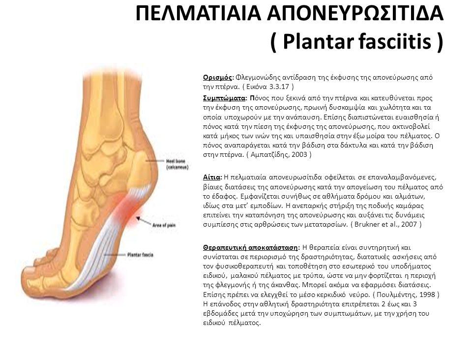 ΠΕΛΜΑΤΙΑΙΑ ΑΠΟΝΕΥΡΩΣΙΤΙΔΑ ( Plantar fasciitis ) • Ορισμός: Φλεγμονώδης αντίδραση της έκφυσης της απονεύρωσης από την πτέρνα.