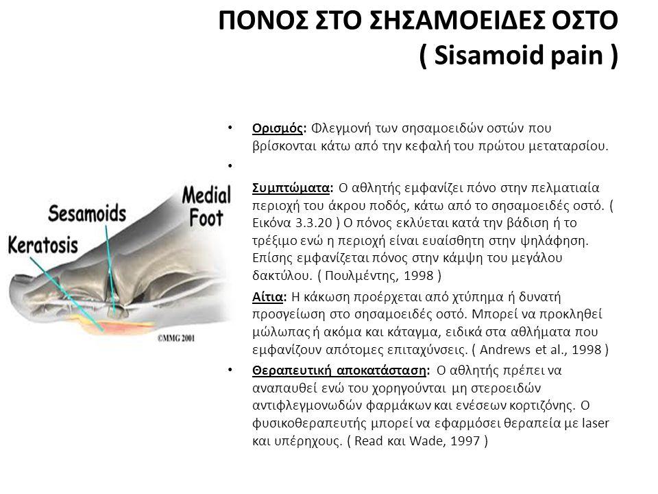 ΠΟΝΟΣ ΣΤΟ ΣΗΣΑΜΟΕΙΔΕΣ ΟΣΤΟ ( Sisamoid pain ) • Ορισμός: Φλεγμονή των σησαμοειδών οστών που βρίσκονται κάτω από την κεφαλή του πρώτου μεταταρσίου.