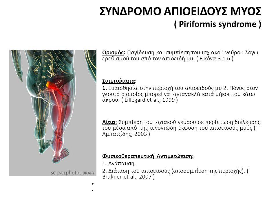 ΔΙΑΧΩΡΙΣΤΙΚΗ ΟΣΤΕΟΧΟΝΔΡΙΤΙΔΑ ΜΗΡΙΑΙΩΝ ΚΟΝΔΥΛΩΝ ( Osteochondritis dissecans of femoral condyles ) • Ορισμός: Άσηπτη νέκρωση τμήματος του υποχόνδριου οστού και αποχωρισμό του από το οστό μαζί με τον αρθρικό χόνδρο.