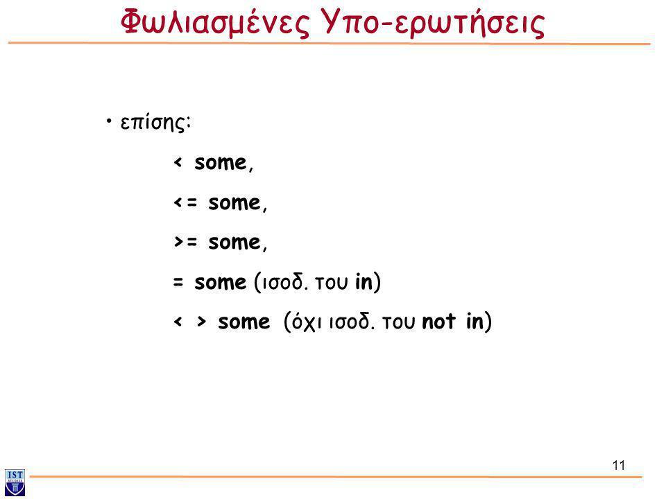 11 • επίσης: < some, <= some, >= some, = some (ισοδ. του in) some (όχι ισοδ. του not in) Φωλιασμένες Υπο-ερωτήσεις