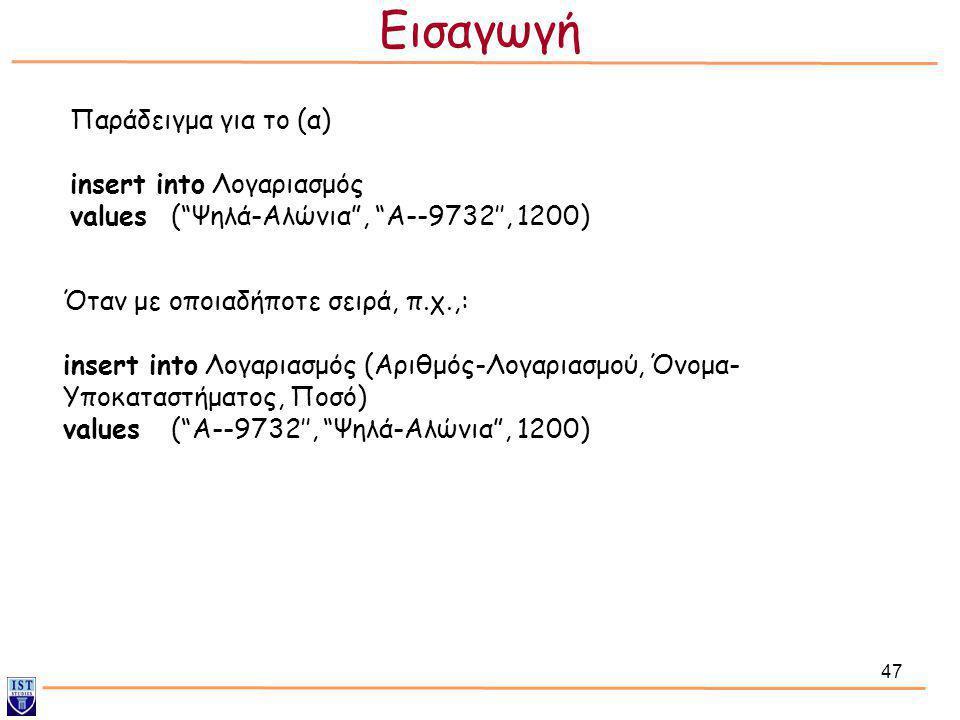 """47 Παράδειγμα για το (α) insert into Λογαριασμός values (""""Ψηλά-Αλώνια"""", """"A--9732'', 1200) Όταν με οποιαδήποτε σειρά, π.χ.,: insert into Λογαριασμός (Α"""