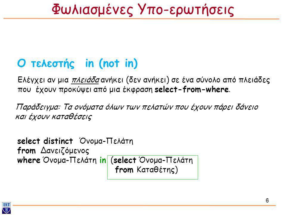 17 Ο τελεστής not exists μπορεί να χρησιμοποιηθεί για έλεγχο αν η σχέση A περιέχει τη σχέση B not exists (Β except Α) True if and only if A  B • Ποια πράξη της σχεσιακής άλγεβρας; Φωλιασμένες Υπο-ερωτήσεις