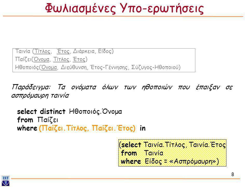 9 Μπορεί να χρησιμοποιηθεί και με enumerated σύνολα Παράδειγμα: Τα ονόματα όλων των πελατών που έχουν πάρει δάνειο και δε λέγονται Παπαδόπουλος ή Πέτρου .