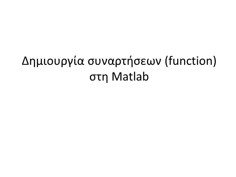 Δημιουργία συναρτήσεων (function) στη Matlab