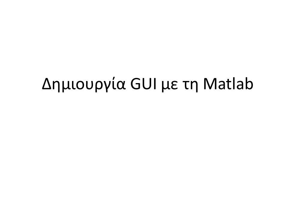 Δημιουργία GUI με τη Matlab