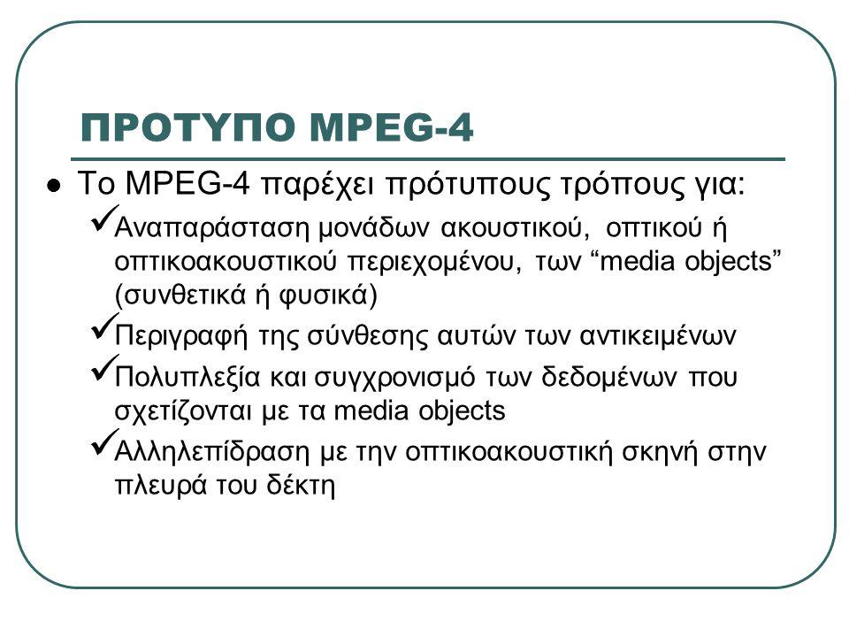 """ΠΡΟΤΥΠΟ MPEG-4  Το MPEG-4 παρέχει πρότυπους τρόπους για:  Αναπαράσταση μονάδων ακουστικού, οπτικού ή οπτικοακουστικού περιεχομένου, των """"media objec"""