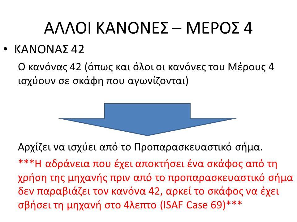 ΑΛΛΟΙ ΚΑΝΟΝΕΣ – ΜΕΡΟΣ 4 • ΚΑΝΟΝΑΣ 42 Ο κανόνας 42 (όπως και όλοι οι κανόνες του Μέρους 4 ισχύουν σε σκάφη που αγωνίζονται) Αρχίζει να ισχύει από το Πρ