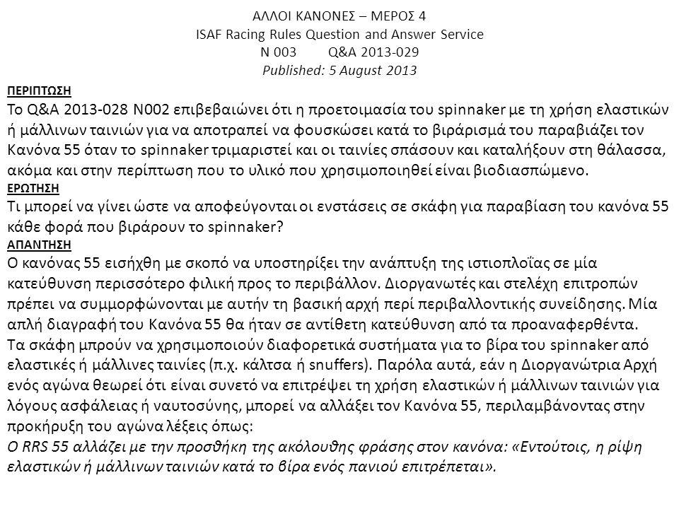 ΑΛΛΟΙ ΚΑΝΟΝΕΣ – ΜΕΡΟΣ 4 ISAF Racing Rules Question and Answer Service N 003 Q&A 2013-029 Published: 5 August 2013 ΠΕΡΙΠΤΩΣΗ Το Q&A 2013-028 N002 επιβε
