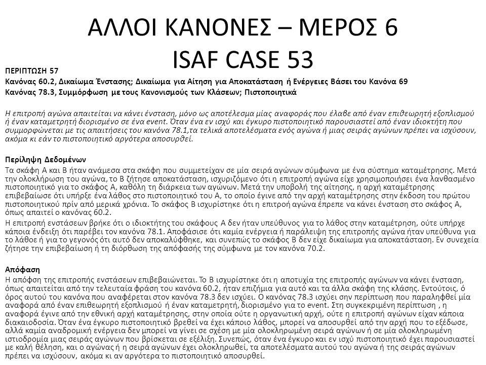 ΑΛΛΟΙ ΚΑΝΟΝΕΣ – ΜΕΡΟΣ 6 ΙSAF CASE 53 ΠΕΡΙΠΤΩΣΗ 57 Κανόνας 60.2, Δικαίωμα Ένστασης; Δικαίωμα για Αίτηση για Αποκατάσταση ή Ενέργειες Βάσει του Κανόνα 6