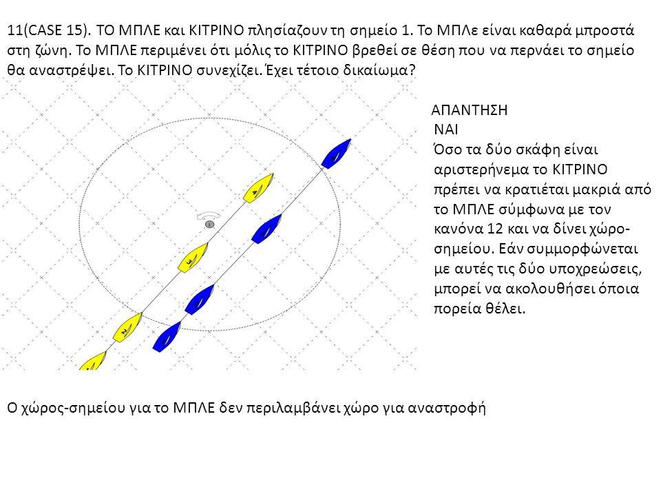 11(CASE 15). ΤΟ ΜΠΛΕ και ΚΙΤΡΙΝΟ πλησίαζουν τη σημείο 1. Το ΜΠΛε είναι καθαρά μπροστά στη ζώνη. Το ΜΠΛΕ περιμένει ότι μόλις το ΚΙΤΡΙΝΟ βρεθεί σε θέση