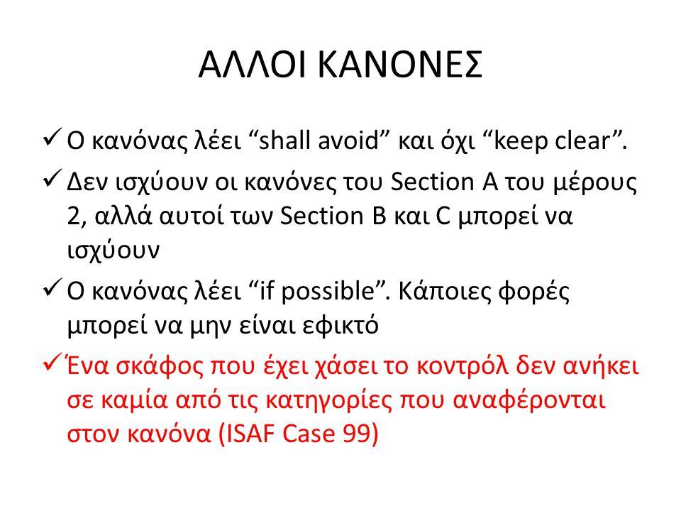 """ΑΛΛΟΙ ΚΑΝΟΝΕΣ  Ο κανόνας λέει """"shall avoid"""" και όχι """"keep clear"""".  Δεν ισχύουν οι κανόνες του Section A του μέρους 2, αλλά αυτοί των Section B και C"""