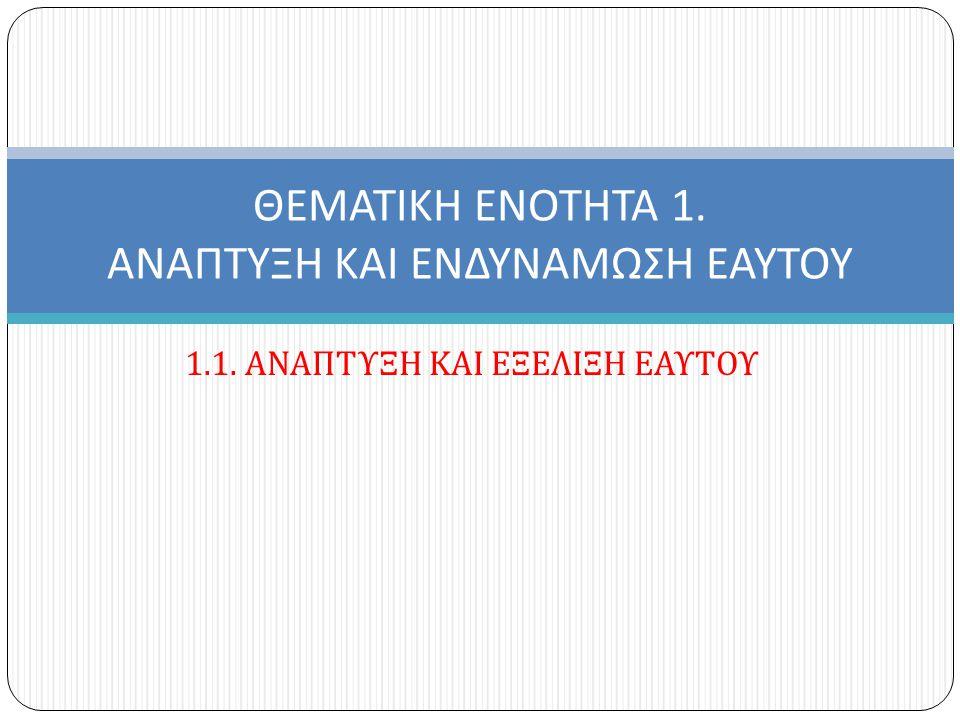 5 υποενότητες  1.1Ανάπτυξη και Εξέλιξη Εαυτού  1.2 Συναισθηματική Εκπαίδευση και Αυτοεκτίμηση  1.3 Αξίες Ζωής  4.2.