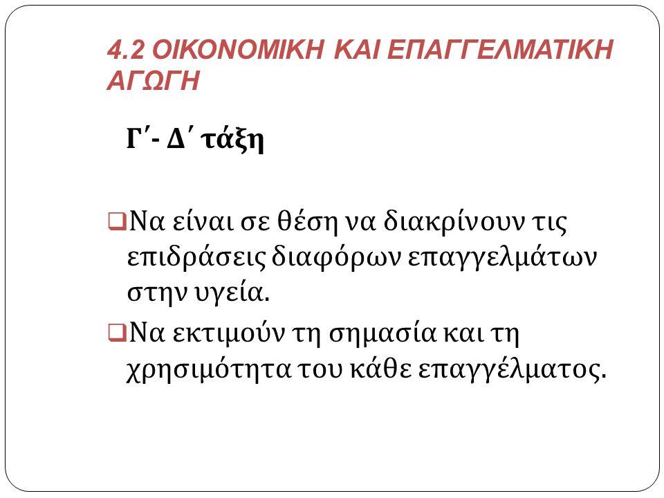 4.2 ΟΙΚΟΝΟΜΙΚΗ ΚΑΙ ΕΠΑΓΓΕΛΜΑΤΙΚΗ ΑΓΩΓΗ Γ΄ - Δ΄ τάξη  Να είναι σε θέση να διακρίνουν τις επιδράσεις διαφόρων επαγγελμάτων στην υγεία.  Να εκτιμούν τη