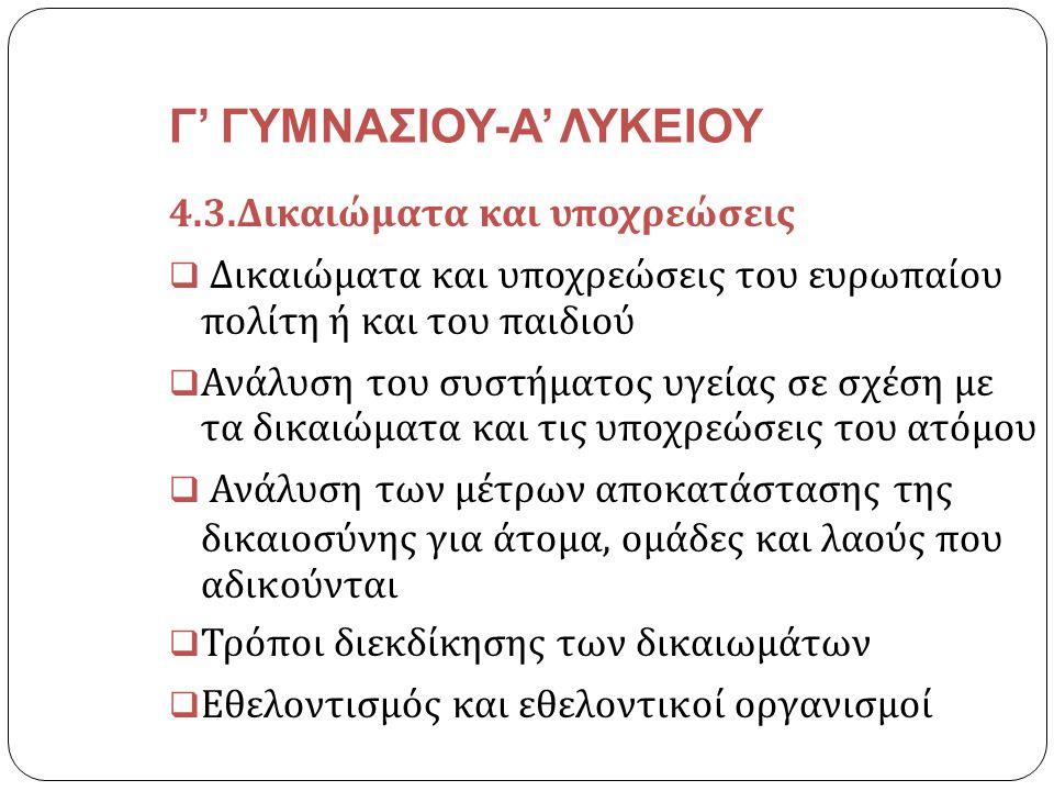 Γ' ΓΥΜΝΑΣΙΟΥ-Α' ΛΥΚΕΙΟΥ 4.3. Δικαιώματα και υποχρεώσεις  Δικαιώματα και υποχρεώσεις του ευρωπαίου πολίτη ή και του παιδιού  Ανάλυση του συστήματος υ