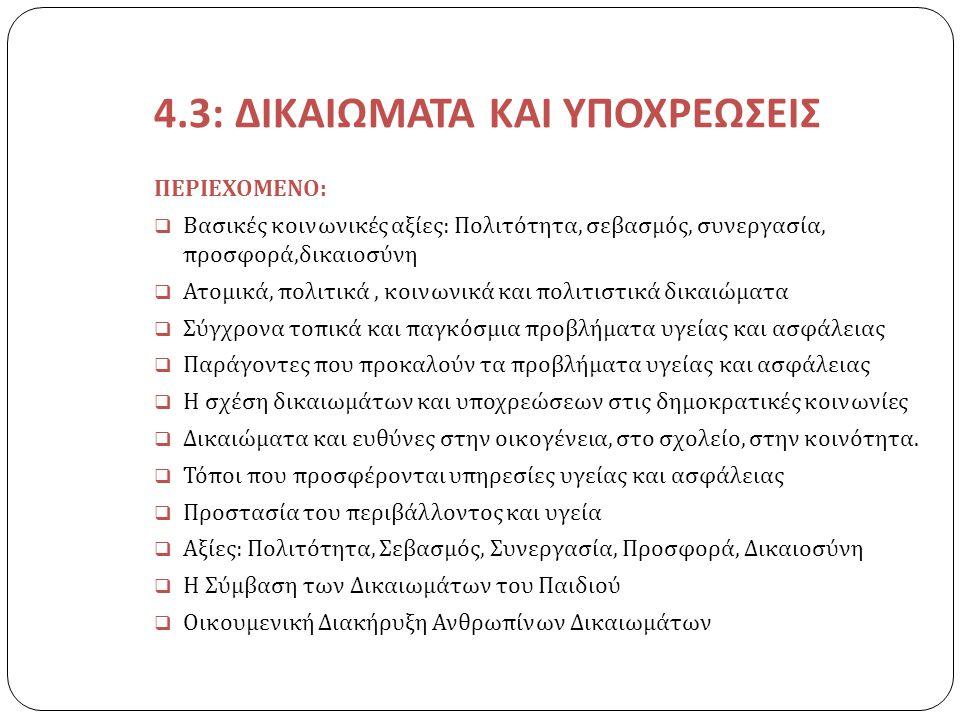4.3: ΔΙΚΑΙΩΜΑΤΑ ΚΑΙ ΥΠΟΧΡΕΩΣΕΙΣ ΠΕΡΙΕΧΟΜΕΝΟ :  Βασικές κοινωνικές αξίες : Πολιτότητα, σεβασμός, συνεργασία, προσφορά, δικαιοσύνη  Ατομικά, πολιτικά,