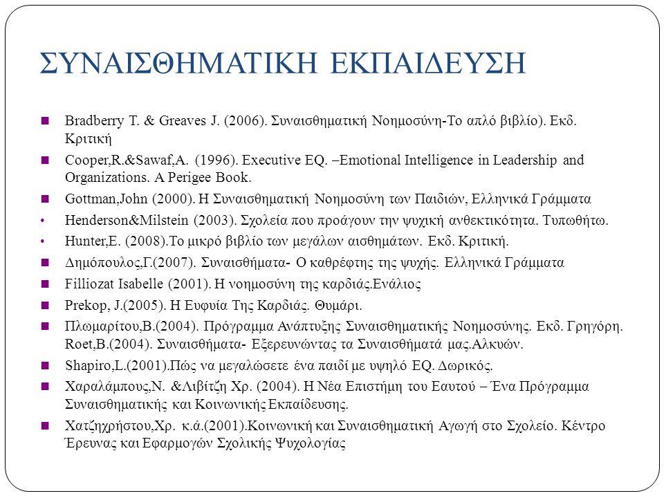 ΣΥΝΑΙΣΘΗMATIKH ΕΚΠΑΙΔΕΥΣΗ  Bradberry T. & Greaves J. (2006). Συναισθηματική Νοημοσύνη-Το απλό βιβλίο). Εκδ. Κριτική  Cooper,R.&Sawaf,A. (1996). Exec