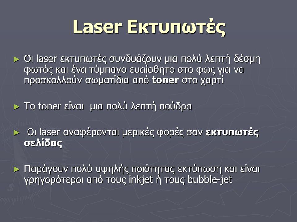Laser Εκτυπωτές ► Οι laser εκτυπωτές συνδυάζουν μια πολύ λεπτή δέσμη φωτός και ένα τύμπανο ευαίσθητο στο φως για να προσκολλούν σωματίδια από toner στ