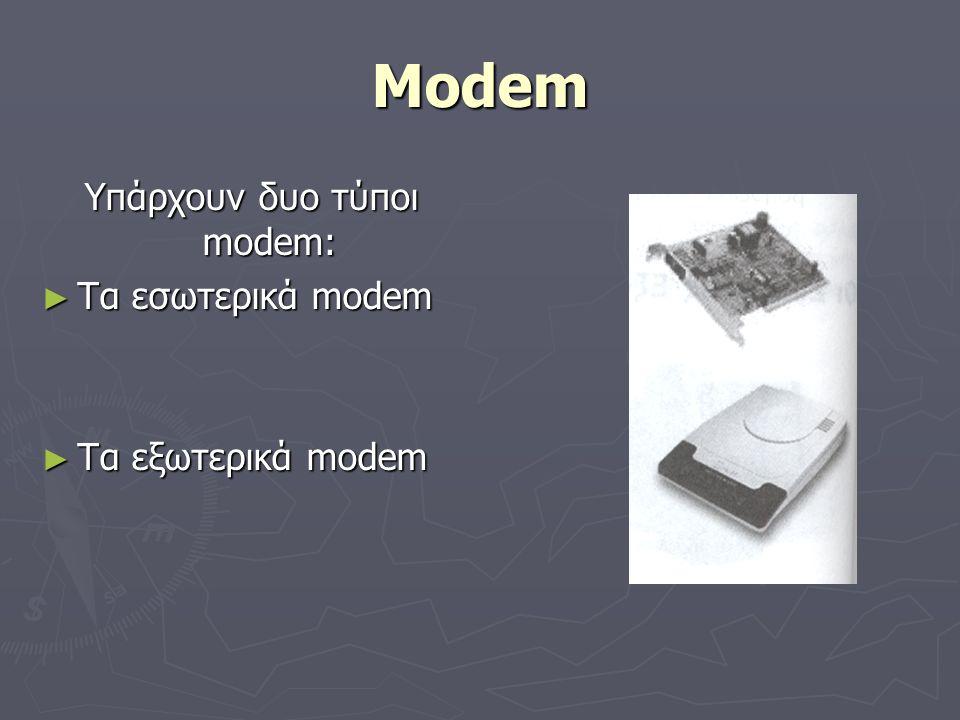 Modem Υπάρχουν δυο τύποι modem: ► Τα εσωτερικά modem ► Τα εξωτερικά modem