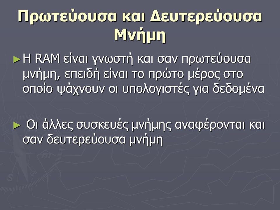 Πρωτεύουσα και Δευτερεύουσα Μνήμη ► Η RAM είναι γνωστή και σαν πρωτεύουσα μνήμη, επειδή είναι το πρώτο μέρος στο οποίο ψάχνουν οι υπολογιστές για δεδο