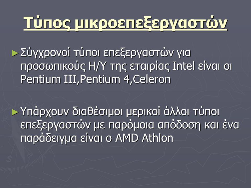 Τύπος μικροεπεξεργαστών ► Σύγχρονοί τύποι επεξεργαστών για προσωπικούς Η/Υ της εταιρίας Ιntel είναι οι Pentium III,Pentium 4,Celeron ► Υπάρχουν διαθέσ