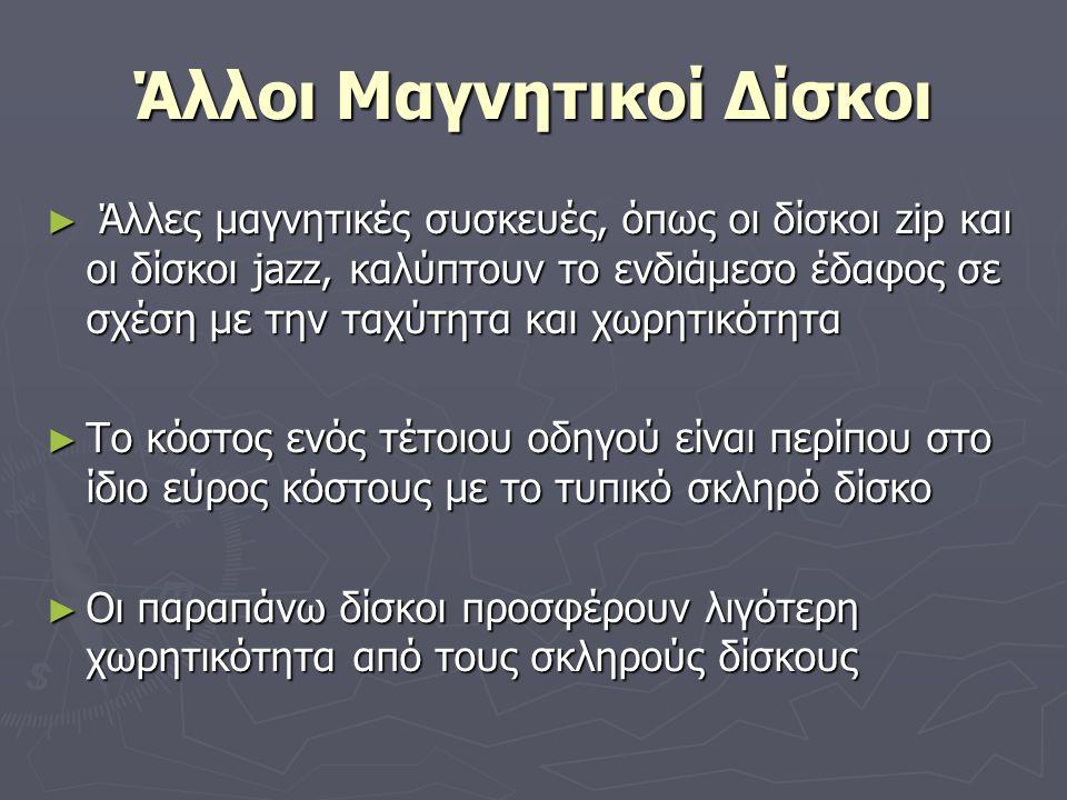 Άλλοι Μαγνητικοί Δίσκοι ► Άλλες μαγνητικές συσκευές, όπως οι δίσκοι zip και οι δίσκοι jazz, καλύπτουν το ενδιάμεσο έδαφος σε σχέση με την ταχύτητα και