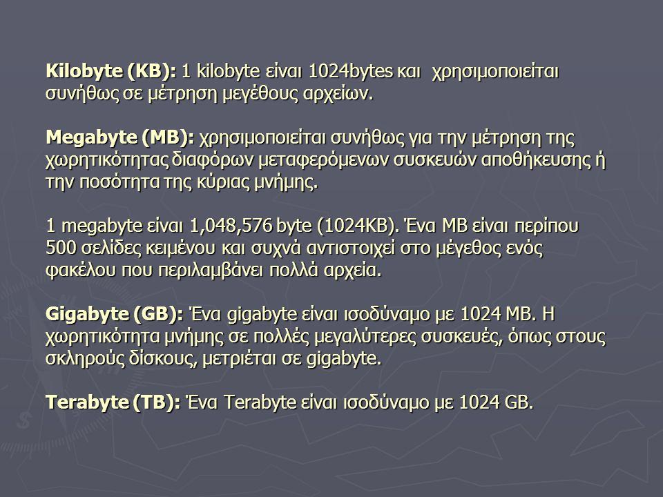 Kilobyte (KB): 1 kilobyte είναι 1024bytes και χρησιμοποιείται συνήθως σε μέτρηση μεγέθους αρχείων. Megabyte (MB): χρησιμοποιείται συνήθως για την μέτρ