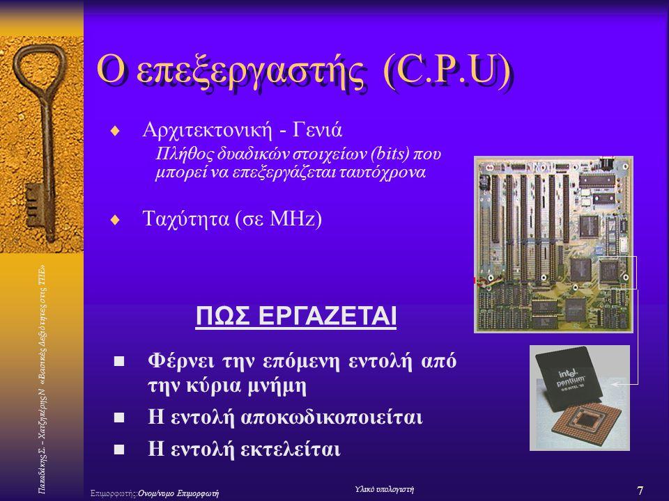Παπαδάκης Σ. – Χατζηπέρης Ν «Βασικές Δεξιότητες στις ΤΠΕ» 7 Επιμορφωτής:Ονομ/νυμο Επιμορφωτή Υλικό υπολογιστή Ο επεξεργαστής (C.P.U)  Αρχιτεκτονική -