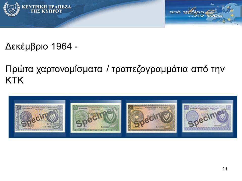 11 Δεκέμβριο 1964 - Πρώτα χαρτονομίσματα / τραπεζογραμμάτια από την ΚTK