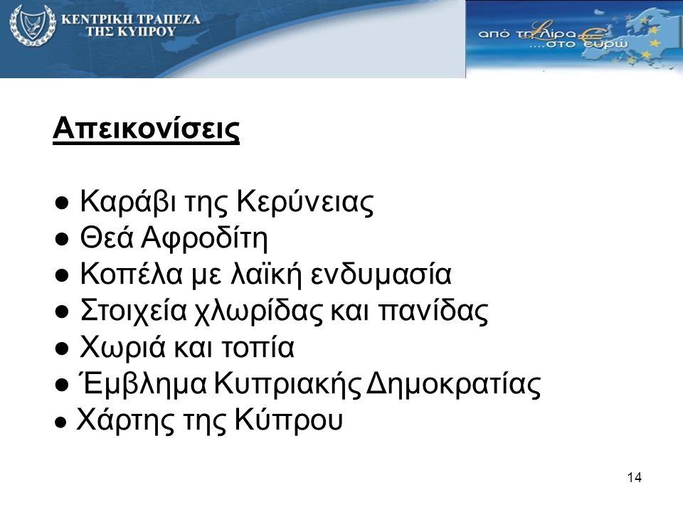 14 Απεικονίσεις ● Καράβι της Κερύνειας ● Θεά Αφροδίτη ● Κοπέλα με λαϊκή ενδυμασία ● Στοιχεία χλωρίδας και πανίδας ● Χωριά και τοπία ● Έμβλημα Κυπριακή
