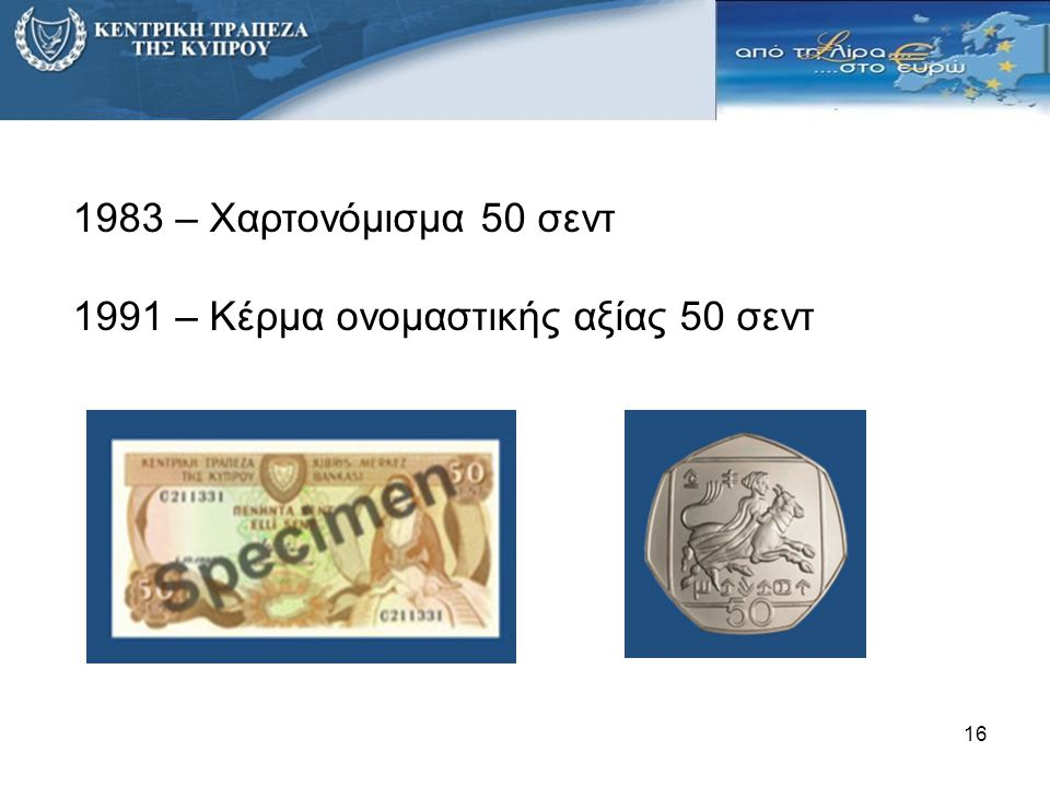 16 1983 – Χαρτονόμισμα 50 σεντ 1991 – Κέρμα ονομαστικής αξίας 50 σεντ