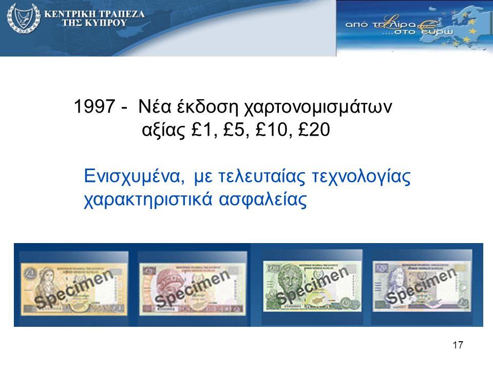 17 1997 - Νέα έκδοση χαρτονομισμάτων αξίας £1, £5, £10, £20 Ενισχυμένα, με τελευταίας τεχνολογίας χαρακτηριστικά ασφαλείας