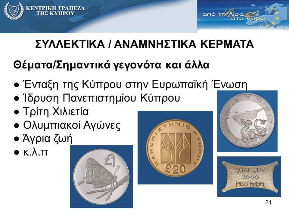 21 Θέματα/Σημαντικά γεγονότα και άλλα ● Ένταξη της Κύπρου στην Ευρωπαϊκή Ένωση ● Ίδρυση Πανεπιστημίου Κύπρου ● Τρίτη Χιλιετία ● Ολυμπιακοί Αγώνες ● Άγ