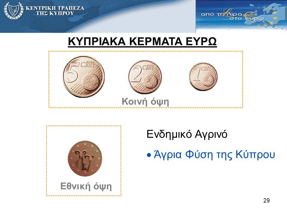 29 ΚΥΠΡΙΑΚΑ ΚΕΡΜΑΤΑ ΕΥΡΩ Κοινή όψη Εθνική όψη Ενδημικό Αγρινό  Άγρια Φύση της Κύπρου