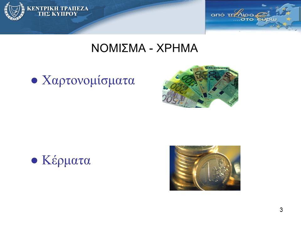 3 ● Χαρτονομίσματα ● Κέρματα ΝΟΜΙΣΜΑ - ΧΡΗΜΑ