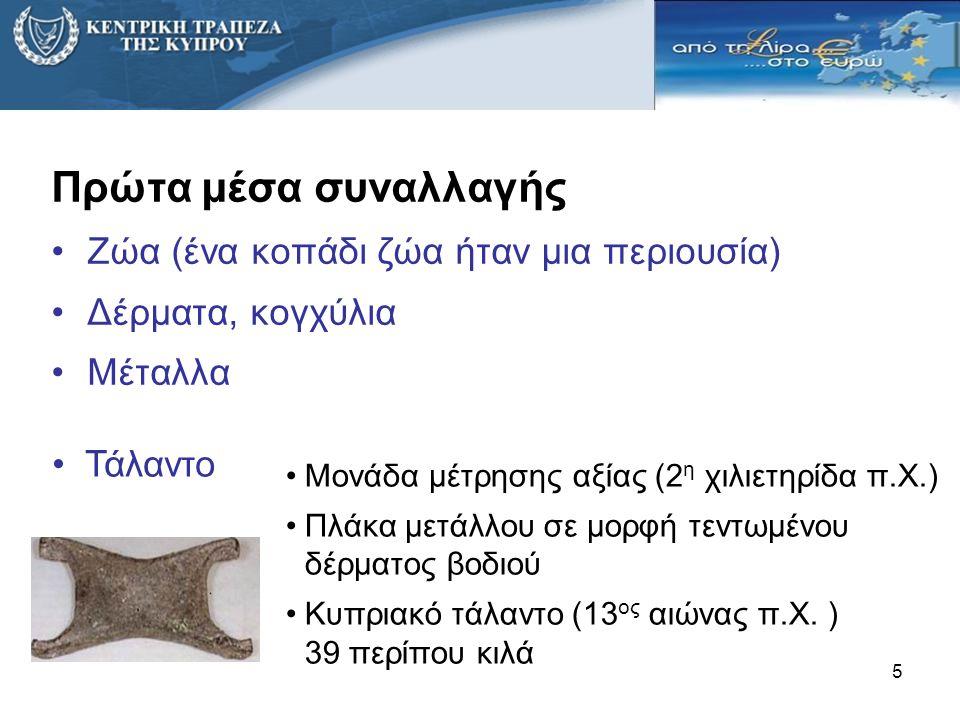 5 Πρώτα μέσα συναλλαγής •Ζώα (ένα κοπάδι ζώα ήταν μια περιουσία) •Δέρματα, κογχύλια •Μέταλλα •Μονάδα μέτρησης αξίας (2 η χιλιετηρίδα π.Χ.) •Πλάκα μετά