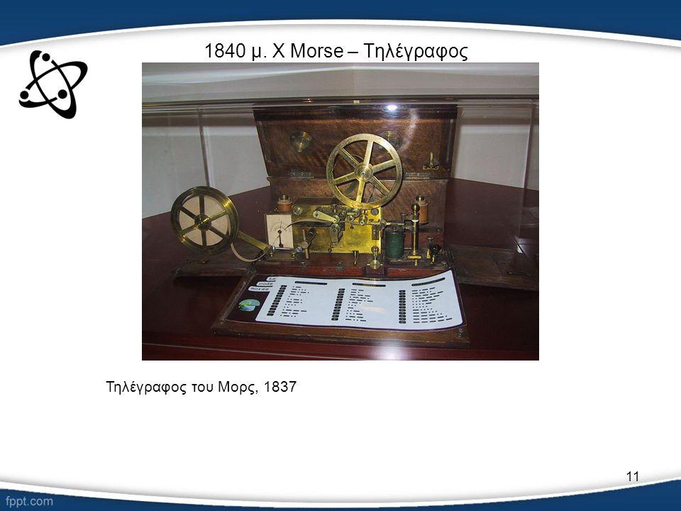 11 1840 μ. Χ Μorse – Τηλέγραφος Τηλέγραφος του Μορς, 1837