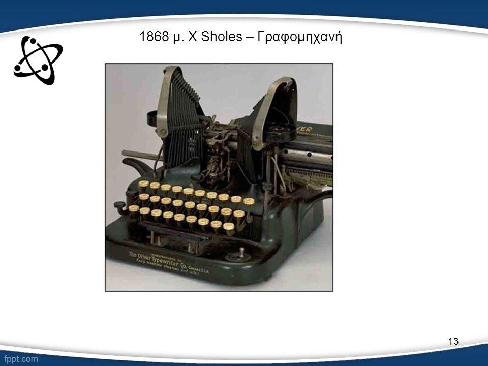 13 1868 μ. Χ Sholes – Γραφομηχανή