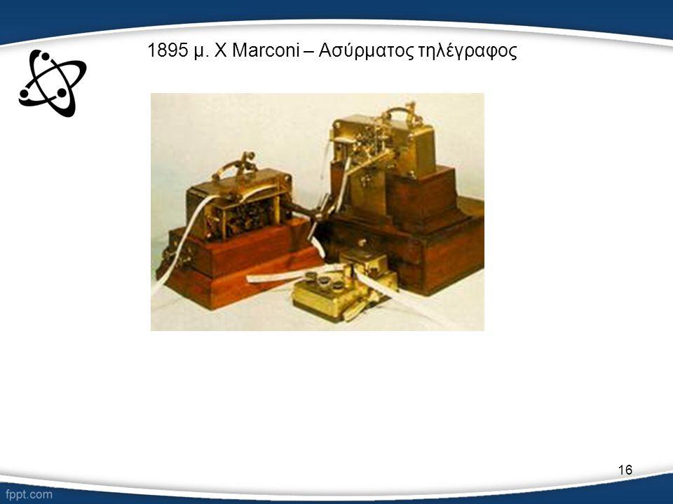 16 1895 μ. Χ Marconi – Ασύρματος τηλέγραφος