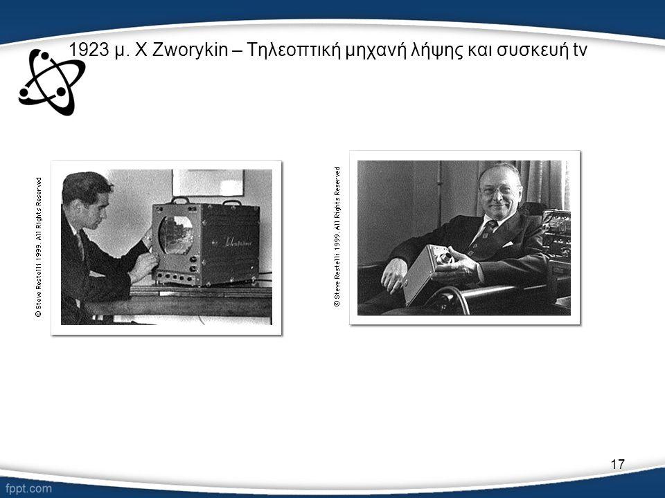 17 1923 μ. Χ Zworykin – Τηλεοπτική μηχανή λήψης και συσκευή tv