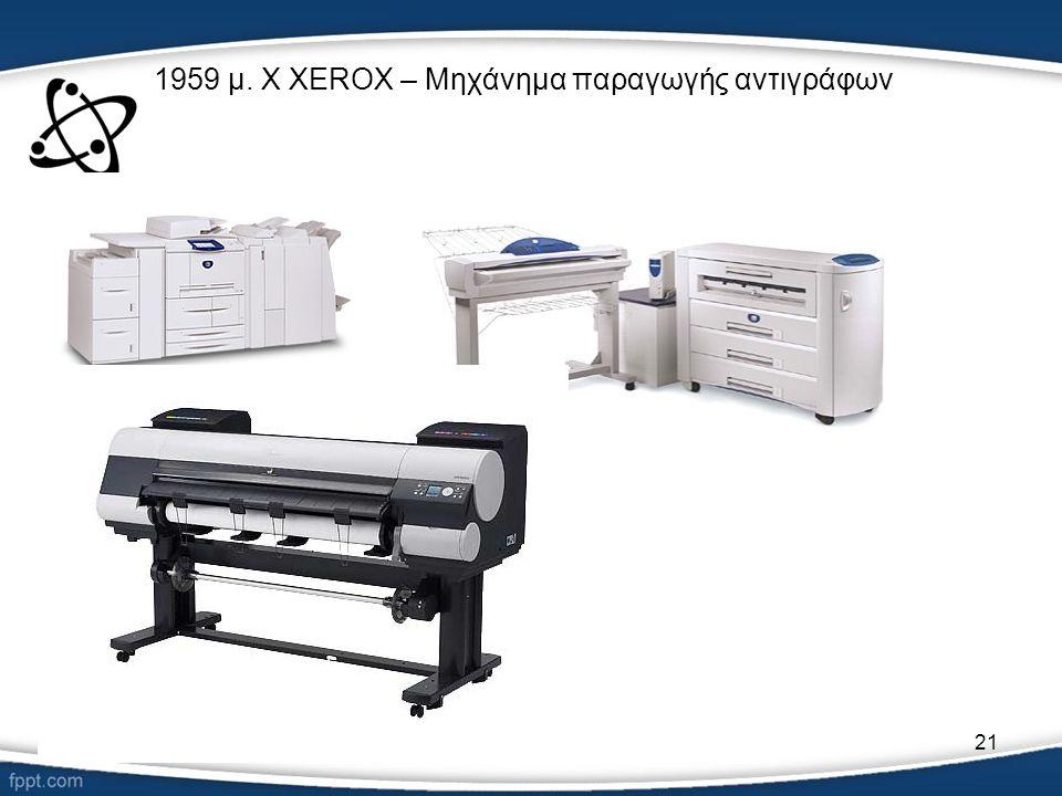 21 1959 μ. Χ XEROX – Μηχάνημα παραγωγής αντιγράφων