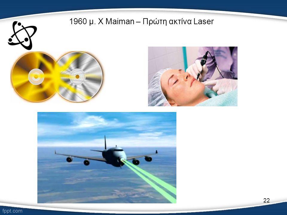 22 1960 μ. Χ Maiman – Πρώτη ακτίνα Laser