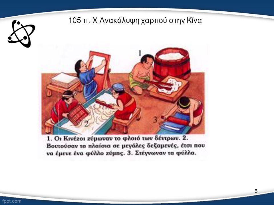 5 105 π. Χ Ανακάλυψη χαρτιού στην Κίνα