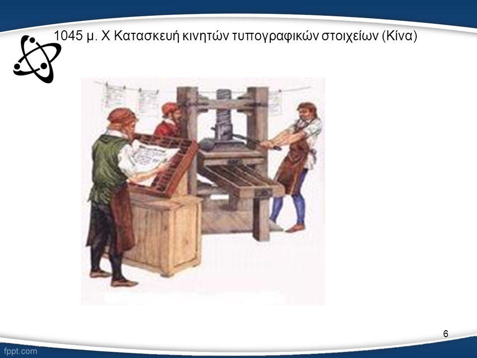 6 1045 μ. Χ Κατασκευή κινητών τυπογραφικών στοιχείων (Κίνα)