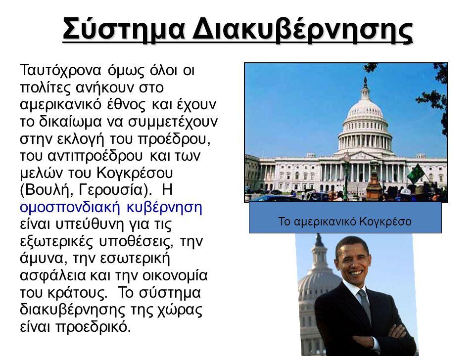 Σύστημα Διακυβέρνησης Ταυτόχρονα όμως όλοι οι πολίτες ανήκουν στο αμερικανικό έθνος και έχουν το δικαίωμα να συμμετέχουν στην εκλογή του προέδρου, του