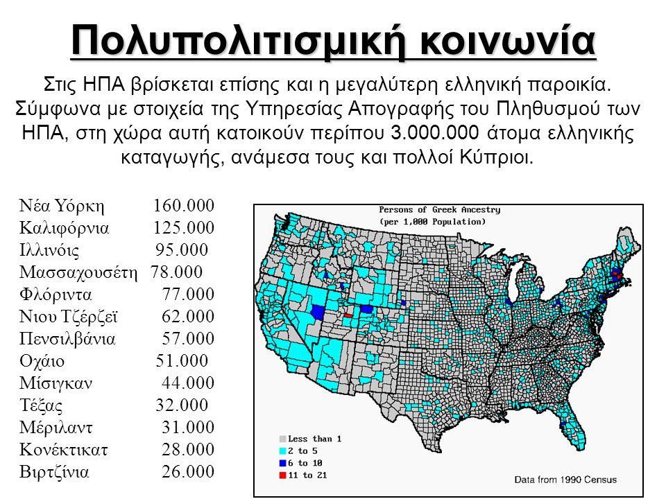 Πολυπολιτισμική κοινωνία Στις ΗΠΑ βρίσκεται επίσης και η μεγαλύτερη ελληνική παροικία. Σύμφωνα με στοιχεία της Υπηρεσίας Απογραφής του Πληθυσμού των Η