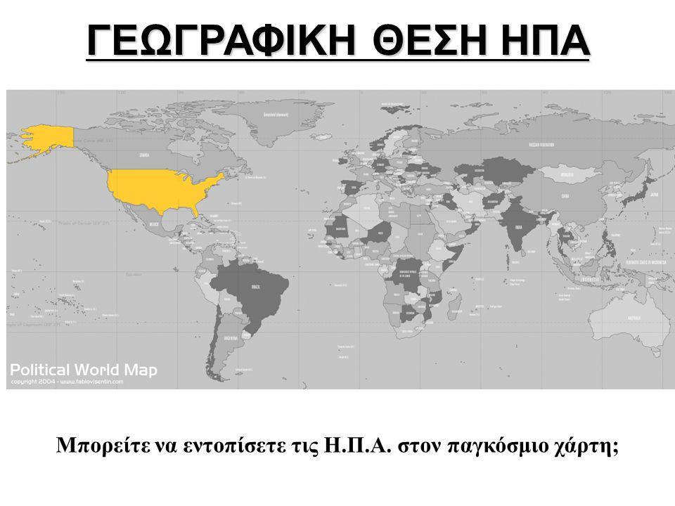 ΓΕΩΓΡΑΦΙΚΗ ΘΕΣΗ ΗΠΑ Μπορείτε να εντοπίσετε τις Η.Π.Α. στον παγκόσμιο χάρτη;