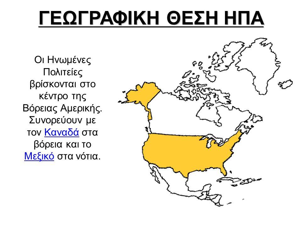 Οι Ηνωμένες Πολιτείες βρίσκονται στο κέντρο της Βόρειας Αμερικής. Συνορεύουν με τον Καναδά στα βόρεια και το Μεξικό στα νότια.Καναδά Μεξικό