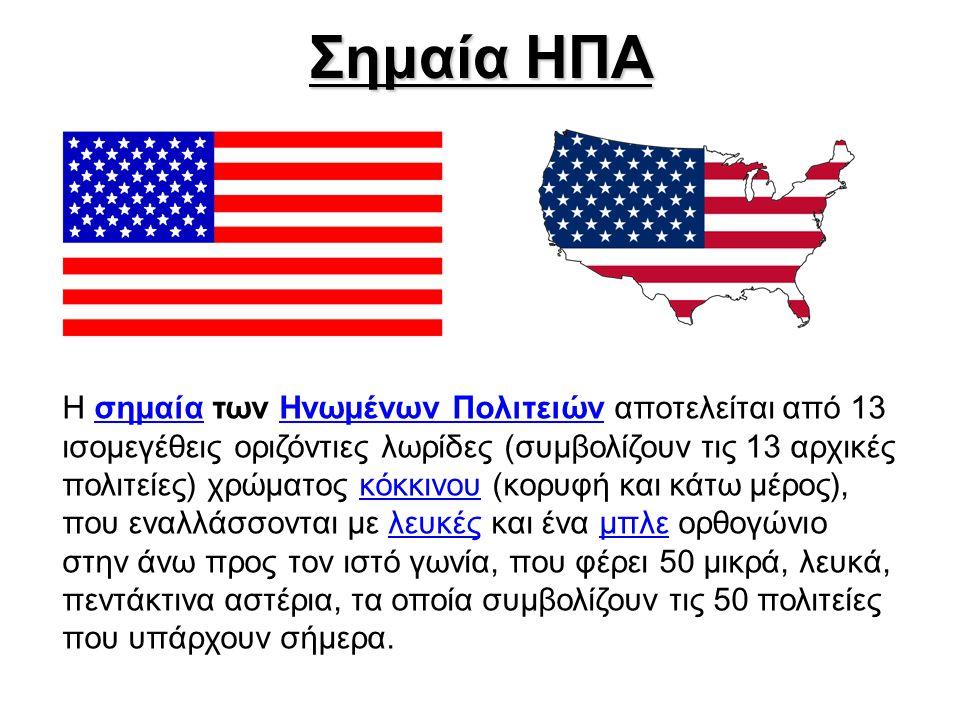 Σημαία ΗΠΑ Η σημαία των Ηνωμένων Πολιτειών αποτελείται από 13 ισομεγέθεις οριζόντιες λωρίδες (συμβολίζουν τις 13 αρχικές πολιτείες) χρώματος κόκκινου