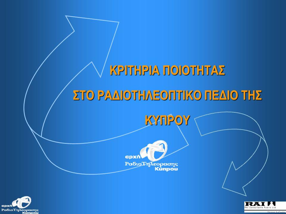 Εισηγήσεις (συνέχεια)  Η συνεχής ανάπτυξη του ραδιοτηλεοπτικού τομέα δημιουργεί έντονο ανταγωνιστικό περιβάλλον  Η αναβάθμιση της ποιότητας των σταθμών είναι ως μοναδικός τρόπος για διασφάλιση της μακρόχρονης βιωσιμότητας των Κυπριακών ραδιοτηλεοπτικών μέσων  Η συνεχής ενημέρωση των καναλιών σχετικά με τις προσδοκίες και τις απαιτήσεις του ραδιοτηλεοπτικού κοινού ως ασπίδα προστασίας του τηλεοπτικού κοινού και των καναλιών  Η καλύτερη ποιότητα των ραδιοτηλεοπτικών μέσων δεν αποτελεί μόνο θέμα ηθικής και προσδοκιών μιας συγκεκριμένης ομάδας ατόμων, αλλά και πολιτική βιωσιμότητας και οικονομικής ευρωστίας